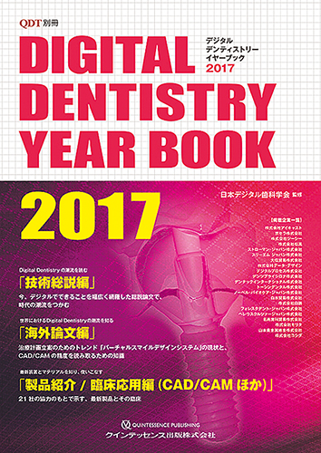 別冊 QDT Digital Dentistry YEAR BOOK 2017